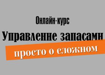 Онлайн курс Управление запасами Правук Ольга