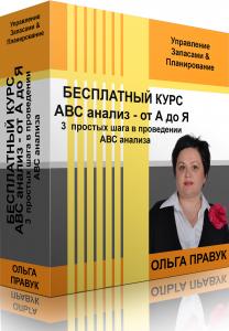АВС анализ Ольга Правук