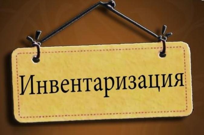 ОСОБЕННОСТИ ПРОВЕДЕНИЯ СОВРЕМЕННОЙ ИНВЕНТАРИЗАЦИИ В РИТЕЙЛЕ99f94d87