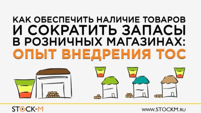 Как обеспечить наличие товаров и сократить запасы в розничных магазинах: опыт внедрения ТОС (Теории ограничения систем)
