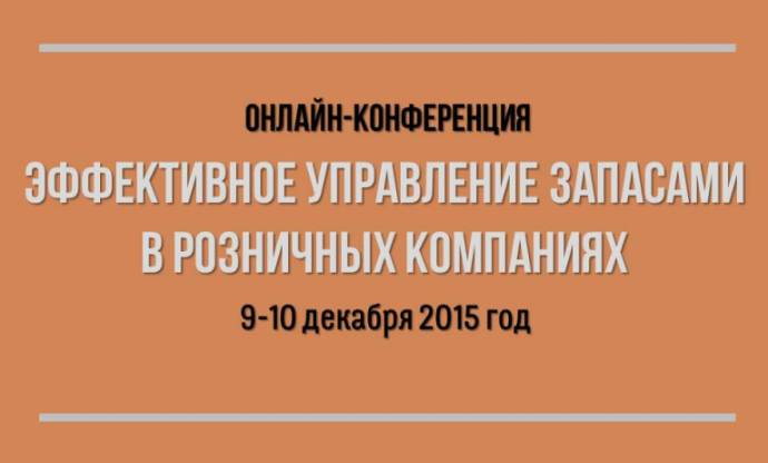 Онлайн-конференция Эффективное управление запасами в розничных компаниях