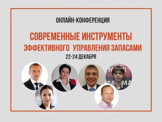 Онлайн-конференция Современные инструменты эффективного управления запасами