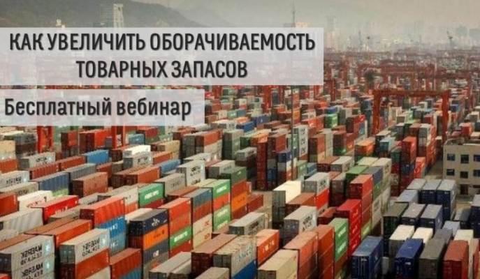 Вебинар » Как увеличить оборачиваемость товарных запасов»