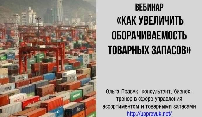 как увеличить оборачиваемость товарных запасов