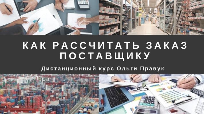 Как рассчитать заказ поставщику Курс Ольга Правук
