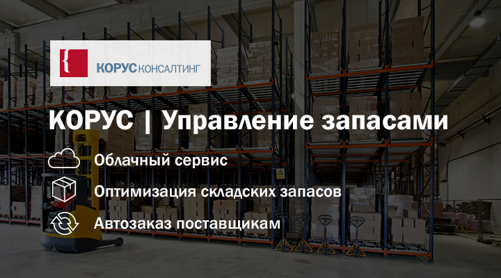 КОРУС | Управление запасами – оптимизация складских запасов и автозаказ