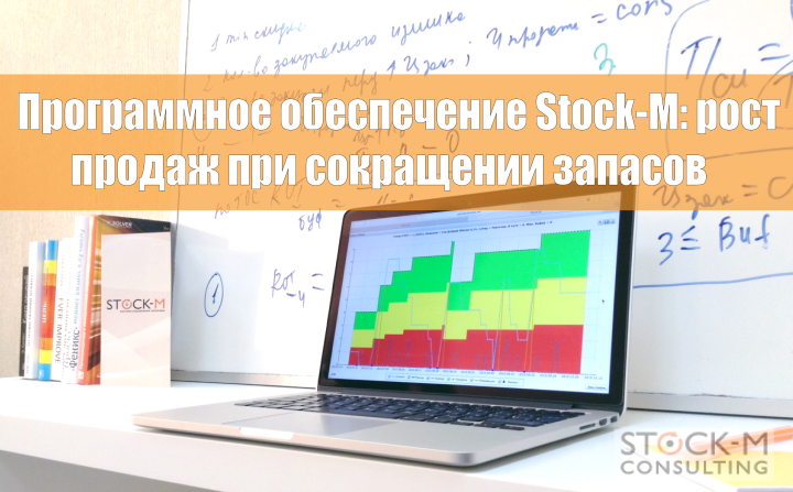 Stock-M_Consulting720-440